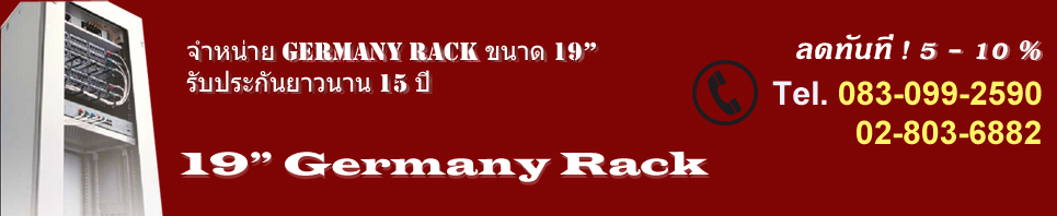 Germany Rack Server Online